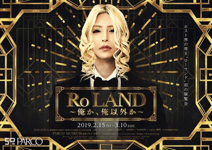 展覧会『Ro LAND ~俺か、俺以外か~』 (提供画像)