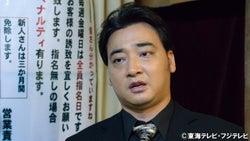 ジャンポケ斉藤、渡辺麻友を雇うキャバクラ店長役に抜擢されるも「まったく行ったことない」