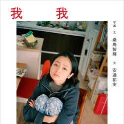 『我我』(青幻舎、9月発売)