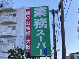 【業スー】マニアの朝ごはん!見つけたら買ってほしい「朝食グルメ」3選