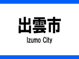 日本一イケてる「市の名前」ランキング