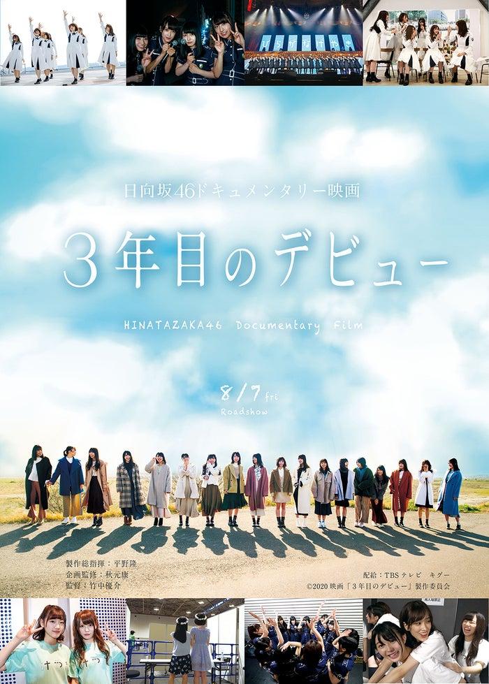 日向坂46「3年目のデビュー」メインビジュアル(C)2020映画「3年目のデビュー」製作委員会