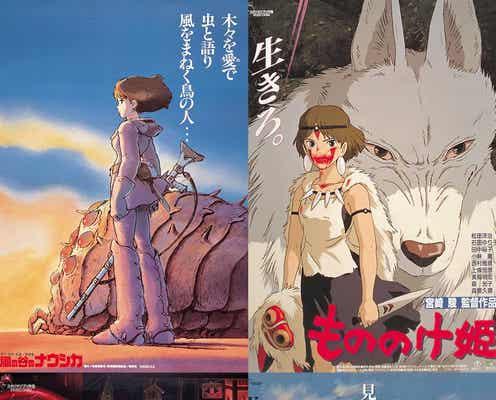 「スタジオジブリ」4作品上映決定 「風の谷のナウシカ」「もののけ姫」「千と千尋の神隠し」「ゲド戦記」