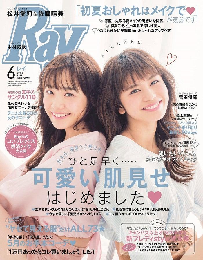 「Ray」6月号(主婦の友社、2017年4月22日発売)表紙:松井愛莉、佐藤晴美(画像提供:主婦の友社)