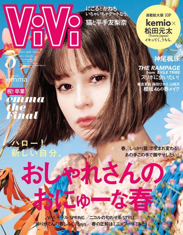 「ViVi」5月号通常盤表紙(講談社、3月23日発売)表紙:emma(提供写真)