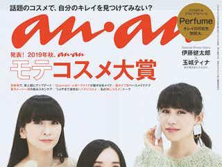 "Perfume「anan」表紙で美肌披露 ""キレイになる瞬間""を体現"