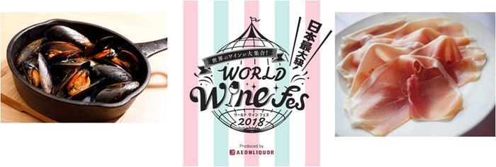 ワールド ワインフェス2018/画像提供:「ワールド ワインフェス2018」実行委員会