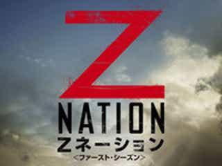 話題沸騰のサバイバル・パニック『Zネーション』DVDリリース&デジタル配信開始