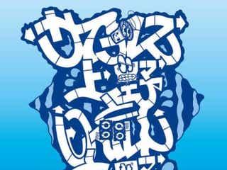 サイプレス上野とロベルト吉野、ももクロや奇妙礼太郎など豪華アーティストとのコラボEP『サ上とロ吉と』の全貌を公開