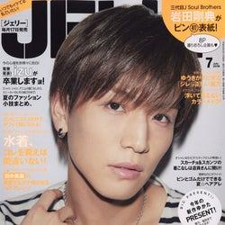 岩田剛典「JELLY」単独初表紙 EXILEファミリーのサプライズ文化を明かす