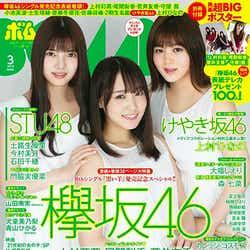 「BOMB(ボム)」3月号(2月9日発売/学研プラス)表紙/提供画像