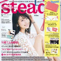 「steady.」5月号表紙:有村架純(画像提供:宝島社)