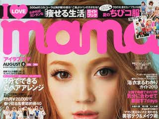 美ママモデル、スピード単独表紙で美貌アピール