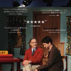 トム・ハンクスが子供番組の人気司会者に!『幸せへのまわり道』8月日本公開