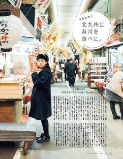 平野紗季子/「FRaU」2月号より(画像提供:講談社)