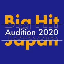 モデルプレス - BTSら所属「Big Hit Entertainment」日本初の男子オーディション「Big Hit Japan Audition 2020」開催決定