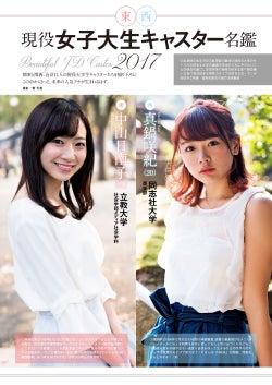 「東西現役女子大生 キャスター名鑑2017」(C)菅大善/週刊プレイボーイ