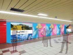 """SNS映えの巨大な「鼻」が新宿駅に出現!""""おいしい匂い""""の体験型ポスターとは?"""