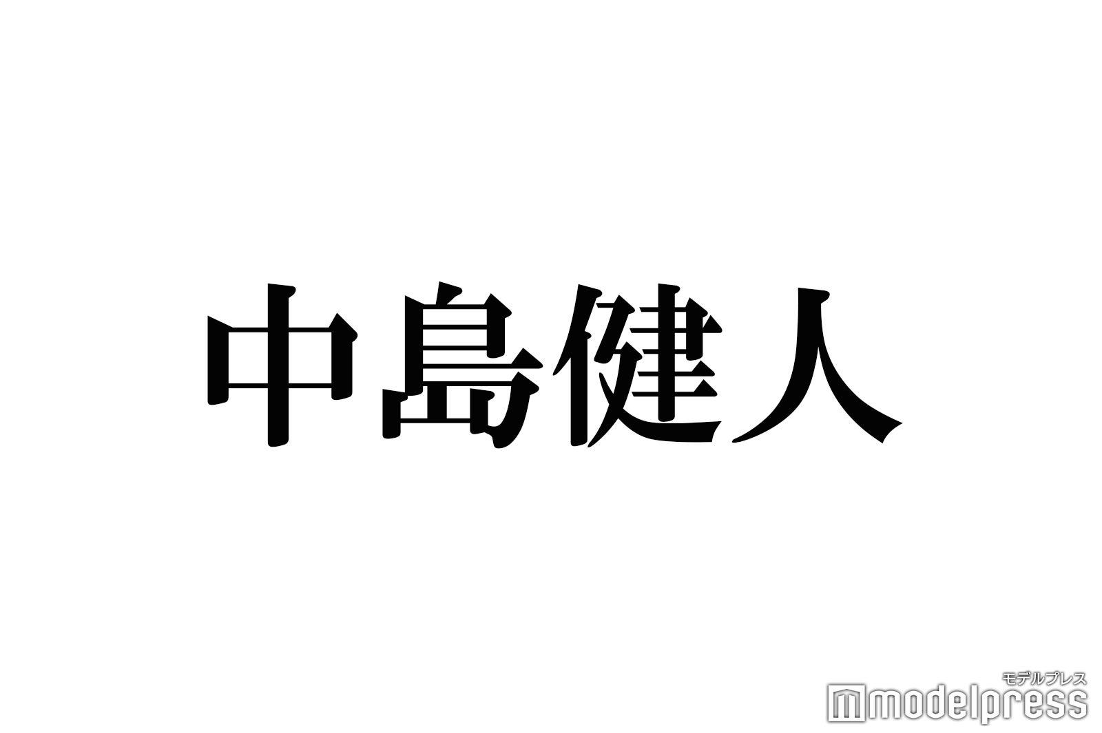 """「鬼滅の刃」熱烈ファン・Sexy Zone中島健人、ジャニーズの未来に""""Jの呼吸""""で意気込み"""