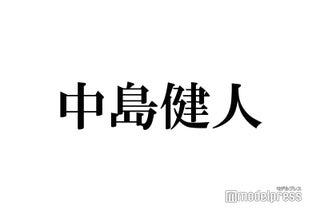 Sexy Zone中島健人「ドラマでは刑事、プライベートは泥棒」
