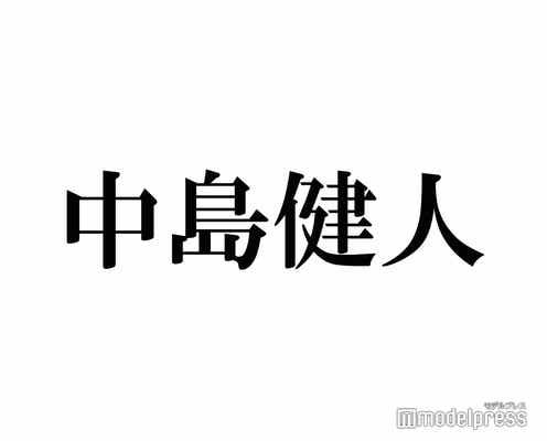 Sexy Zone中島健人、中居正広とのエピソード告白「感謝してます」