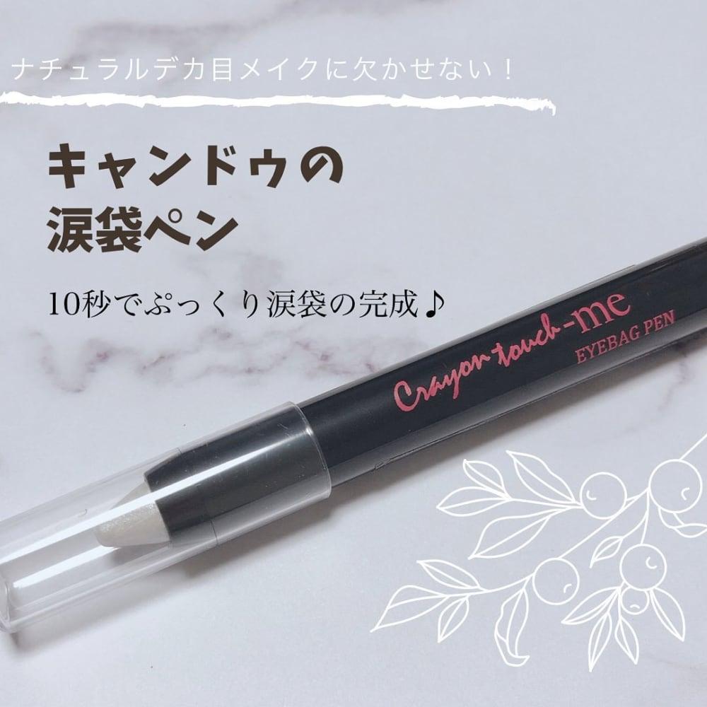 キャンドゥの涙袋ペンの写真