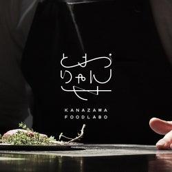 金沢に現代版屋台村「とおりゃんせ KANAZAWA FOODLABO」海老専門店やイタリアンなど多彩な8店舗