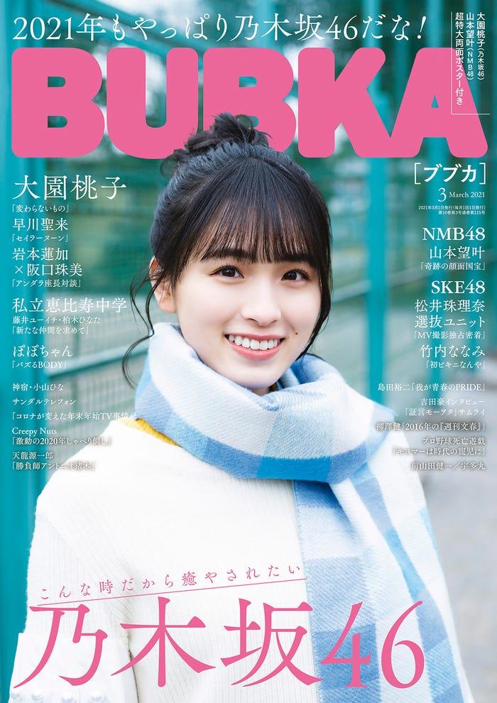 「BUBKA」3号(1月29日発売)表紙:大園桃子(画像提供:白夜書房)