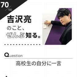「100文字のおことば」from吉沢亮【70】