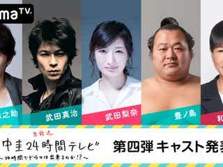 「田中圭24時間テレビ」、第4弾キャスト発表「ご一緒することはないと思っていた」