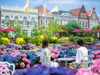ハウステンボス「あじさい祭」日本最多1,250品種の華麗な花々がヨーロッパの街並み彩る