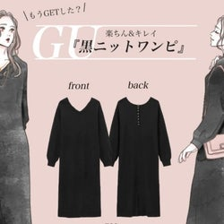 値下げされてる今が買い!GU「黒ワンピース」はラクちんなのに着るだけで美人見え♡