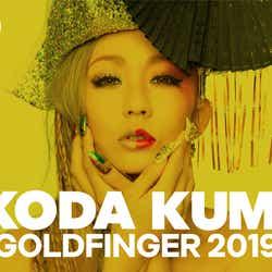 倖田來未「GOLDFINGER 2019」ミュージックカード(8月17日発売)(画像提供:avex)