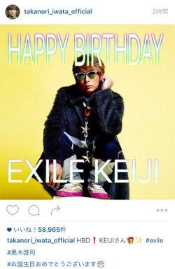 岩田剛典(EXILE/三代目JSB)の誕生日お祝い画像が「可愛すぎる」と話題に