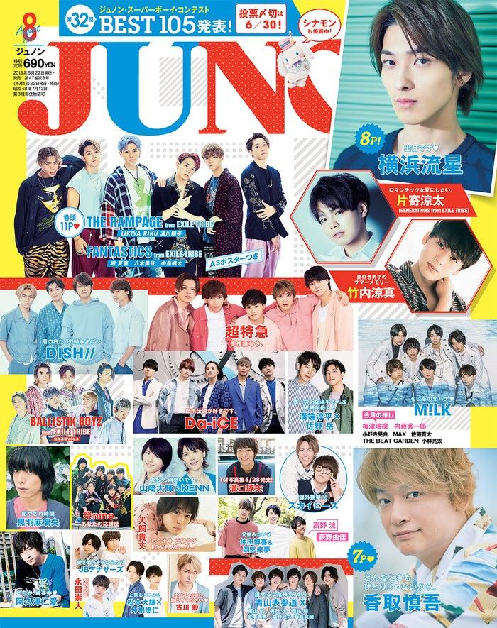 雑誌「JUNON」8月号(6月22日発売)(画像提供:主婦と生活社)