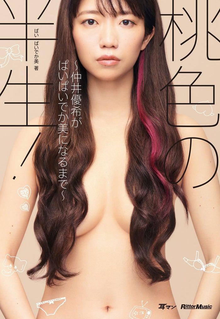 ぱいぱいでか美の初の著書『桃色の半生!~仲井優希がぱいぱいでか美になるまで~』 (提供写真)