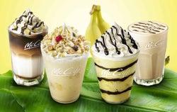 マックカフェ、人気のバナナドリンクが今年も登場 新スムージーがラインナップ