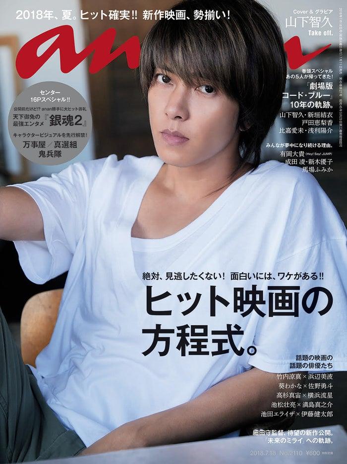 『anan』2110号(7月11日発売)/表紙:山下智久(C)マガジンハウス