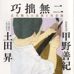 『巧拙無二』甲野善紀、土田昇著 道具鍛冶の超絶技巧と流儀