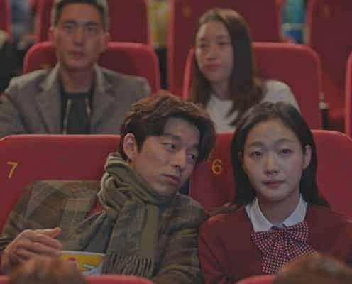 コン・ユ、パク・ソジュンら今をときめく人気俳優出演の「韓流恋愛ドラマ」
