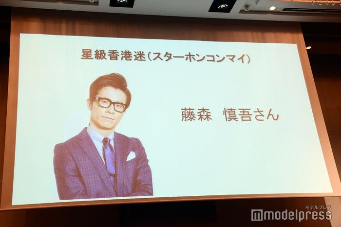 「星級香港迷(スターホンコンマイ)」に就任した藤森慎吾(C)モデルプレス