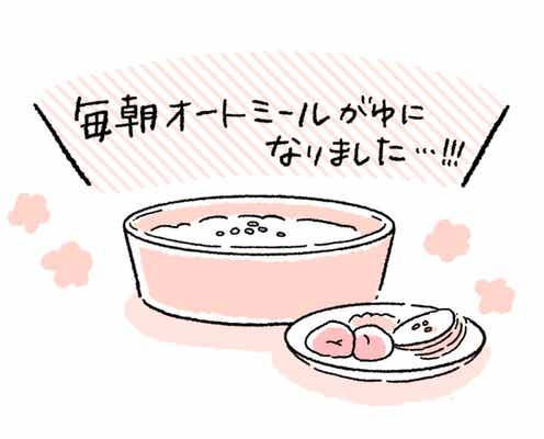 【漫画】脱OLちゃん「朝食をオートミールに変えた話」