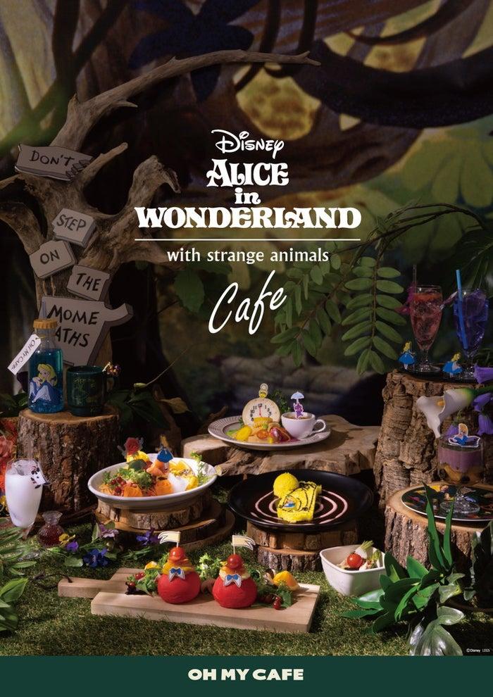 「ディズニー ふしぎの国のアリス」OH MY CAFE(C)Disney