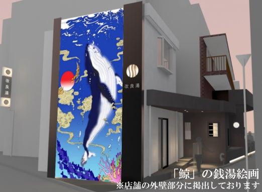 老舗銭湯「改良湯」/画像提供:恵比寿鯨祭実行委員会