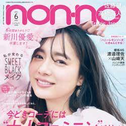 「non・no」6月号(4月20日発売)表紙:新川優愛(C)non-no2021年6月号/集英社 撮影/三瓶康友
