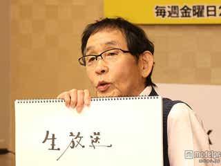 """""""現役大学生""""欽ちゃん、いたずら動画流出で動揺「こら、同級生!」"""