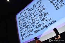 いくえみ綾氏から黒島結菜へのメッセージ(C)モデルプレス