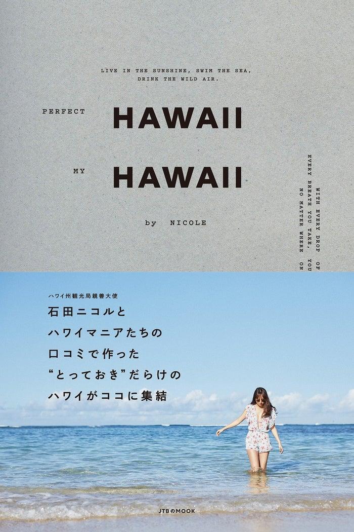 PERFECT HAWAII MY HAWAII by NICOLE(JTBパブリッシング/6月11日発売)(提供画像)