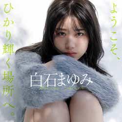 白石まゆみ(C)三宮幹史/週刊プレイボーイ