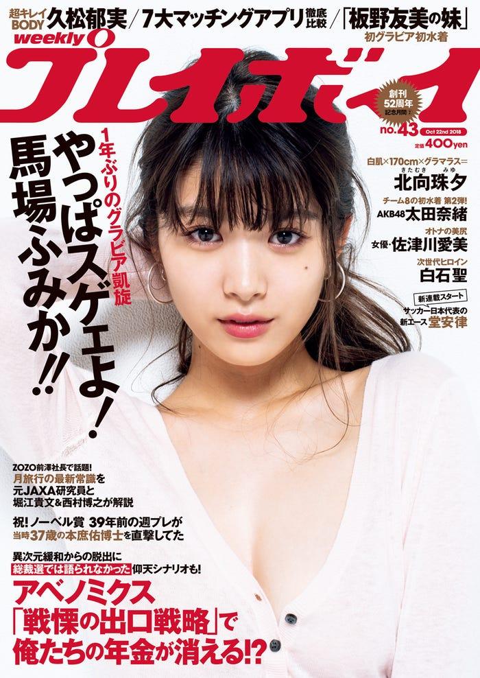「週刊プレイボーイ」43号/表紙:馬場ふみか(C)笠井爾示/週刊プレイボーイ